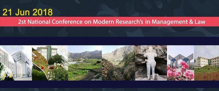 دومین کنفرانس ملی پژوهش های نوین در مدیریت و حقوق