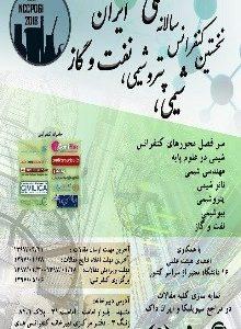 نخستین کنفرانس سالانه ملی  شیمی، پتروشیمی، نفت وگاز ایران