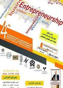 چهارمین کنفرانس بین-المللی  مدیریت کارآفرینی و توسعه اقتصادی