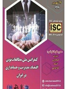 کنفرانس ملی مطالعات نوین اقتصاد، مدیریت و حسابداری در ایران