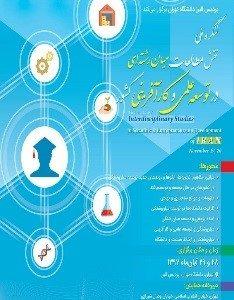 کنگره ملی نقش مطالعات میان رشته ای در توسعه علمی و کارآفرینی کشور