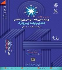 چهاردهمین کنفرانس  بین-المللی مدیریت پروژه