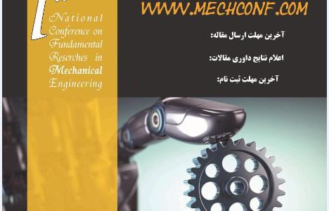 اولین کنفرانس ملی تحقیقات بنیادین در مهندسی مکانیک