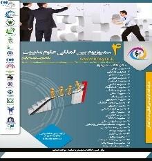 چهارمین سمپوزیوم بین-المللی علوم مدیریت