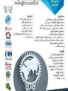 اولین همایش سراسری علم و فناوری هزاره سوم اقتصاد، مدیریت و حسابداری ایران