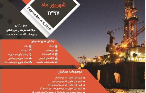 همایش ملی کاربردهای فناوری نانو در صنایع بالادستی نفت و گاز