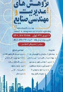 پنجمین کنفرانس ملی پژوهش¬های مدیریت و مهندسی صنایع