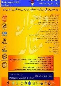 چهارمین کنفرانس  بین-المللی  نقد و واکاوی مدیریت در هزاره سوم