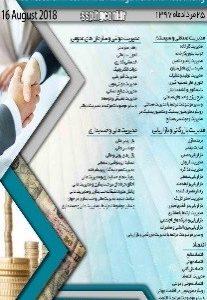 دومین  همایش ملی تحقیقات کاربردی در علوم اقتصاد، مدیریت و حسابداری