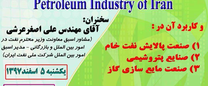 برگزاری بیستمین سخنرانی علمی و کاربردی در صنعت نفت و گاز