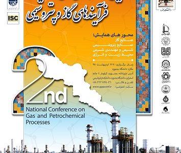 دومین کنفرانس ملی فرآیندهای گاز و پتروشیمی