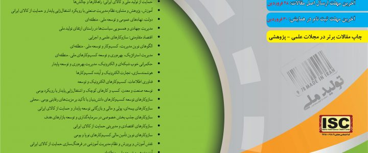 همایش ملی اقتصاد، مدیریت توسعه و کارآفرینی با رویکرد حمایت از کالای ایرانی
