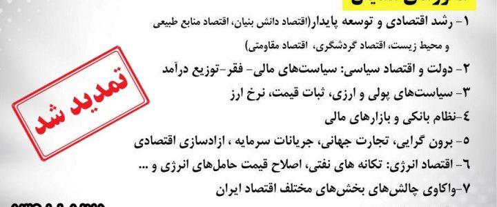 سومین همایش ملی اقتصاد ایران